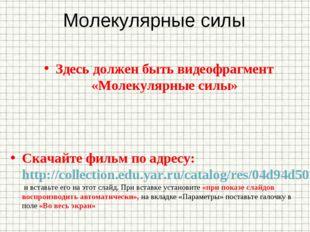 Молекулярные силы Скачайте фильм по адресу: http://collection.edu.yar.ru/cata