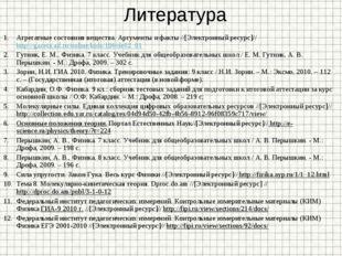 Литература Агрегатные состояния вещества. Аргументы и факты //[Электронный ре