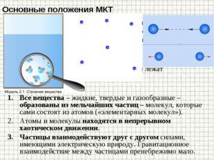 Основные положения МКТ Молекулярно-кинетической теорией называют учение о стр