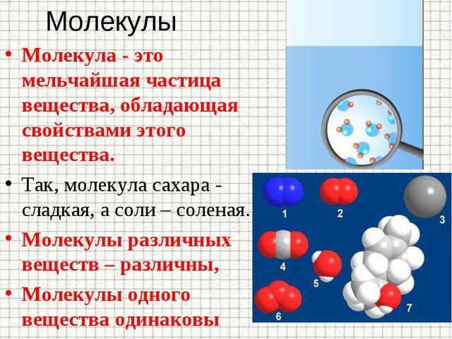 Молекулы Молекула - это мельчайшая частица вещества, обладающая свойствами эт...