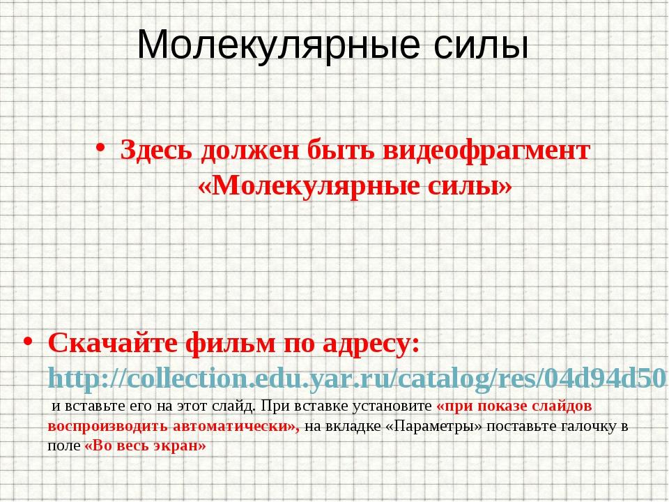 Молекулярные силы Скачайте фильм по адресу: http://collection.edu.yar.ru/cata...