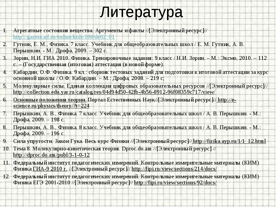 Литература Агрегатные состояния вещества. Аргументы и факты //[Электронный ре...