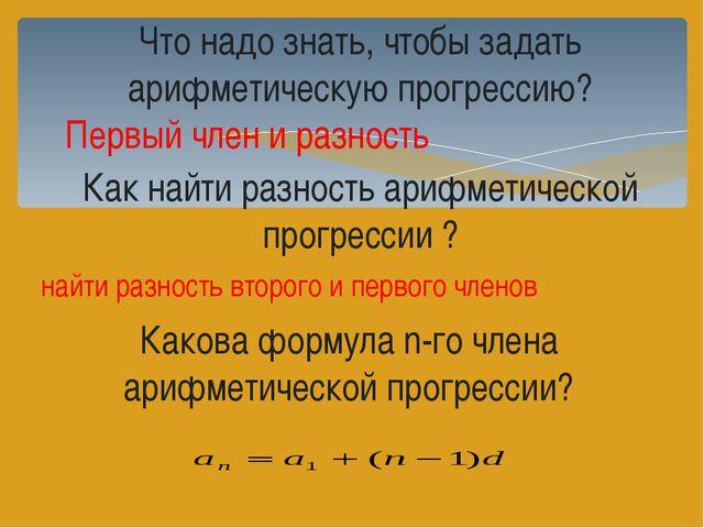 Что надо знать, чтобы задать арифметическую прогрессию? Первый член и разнос...