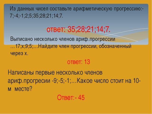 Из данных чисел составьте арифметическую прогрессию:-7;-4;-1;2;5;35;28;21;14...