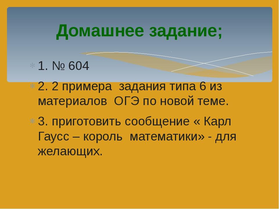 1. № 604 2. 2 примера задания типа 6 из материалов ОГЭ по новой теме. 3. приг...