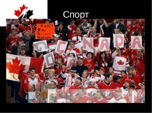 Спорт Большое место в жизни канадцев занимает спорт. Официальным зимним спорт