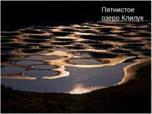 Великие озера представляют собой крупнейший в мире по площади зеркала источни