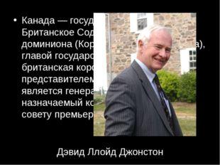 Дэвид Ллойд Джонстон Канада— государство, входящее в Британское Содружество