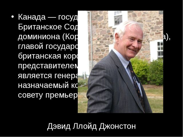 Дэвид Ллойд Джонстон Канада— государство, входящее в Британское Содружество...