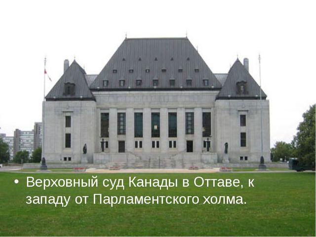 Верховный суд Канады в Оттаве, к западу от Парламентского холма.