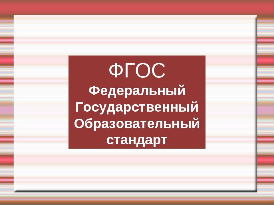 ФГОС Федеральный Государственный Образовательный стандарт