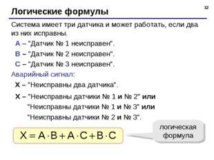 * Логические формулы Система имеет три датчика и может работать, если два из