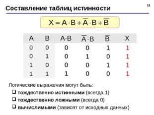 * Составление таблиц истинности Логические выражения могут быть: тождественно