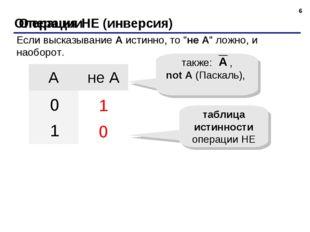 """* Операция НЕ (инверсия) Если высказывание A истинно, то """"не А"""" ложно, и наоб"""