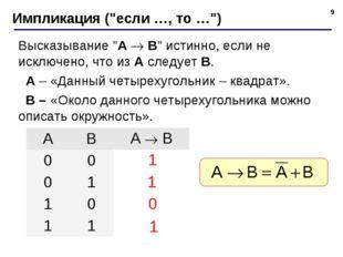 """* Импликация (""""если …, то …"""") Высказывание """"A  B"""" истинно, если не исключено"""