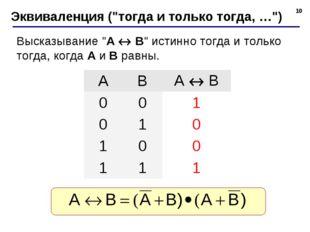 """* Эквиваленция (""""тогда и только тогда, …"""") Высказывание """"A  B"""" истинно тогда"""