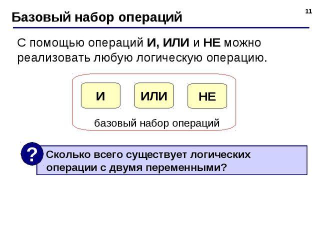 * Базовый набор операций С помощью операций И, ИЛИ и НЕ можно реализовать люб...