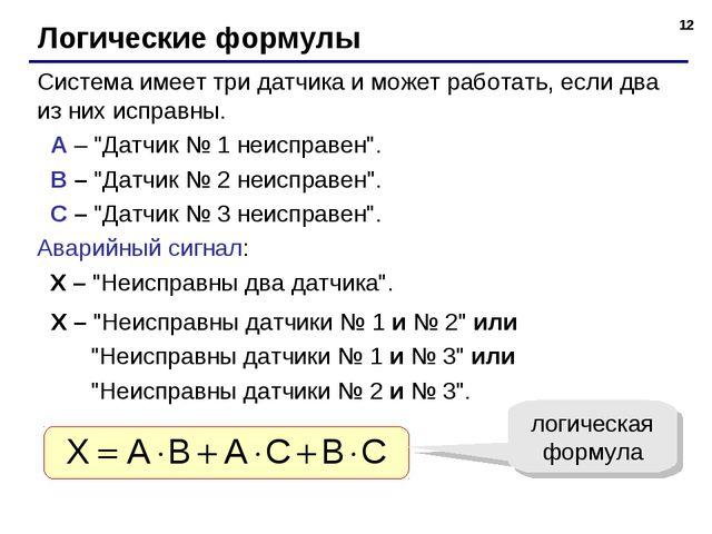 * Логические формулы Система имеет три датчика и может работать, если два из...