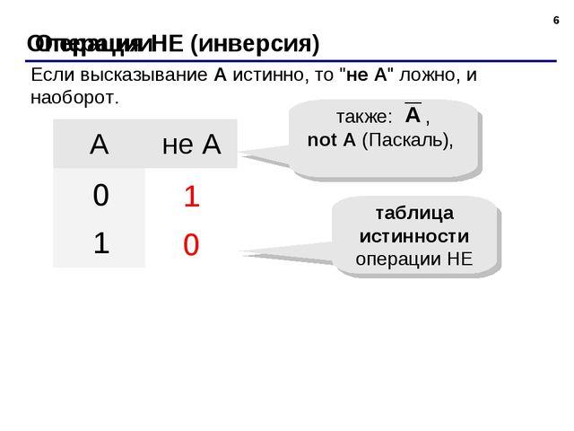 """* Операция НЕ (инверсия) Если высказывание A истинно, то """"не А"""" ложно, и наоб..."""