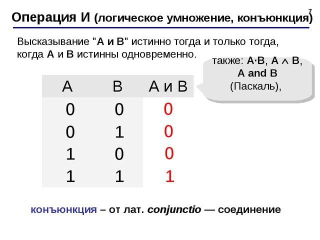 * Операция И (логическое умножение, конъюнкция) 1 0 также: A·B, A  B, A and...