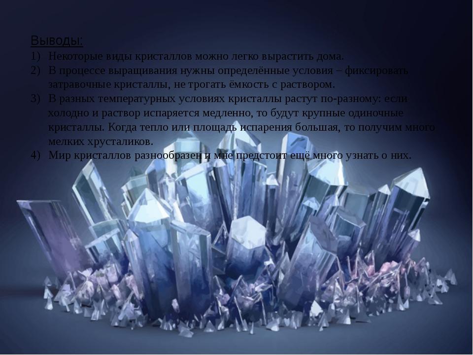 Выводы: Некоторые виды кристаллов можно легко вырастить дома. В процессе вы...