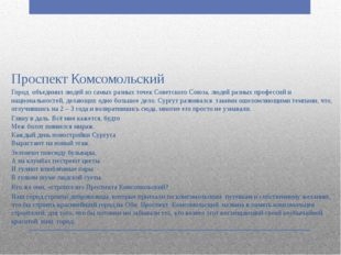 Проспект Комсомольский Город объединил людей из самых разных точек Советског