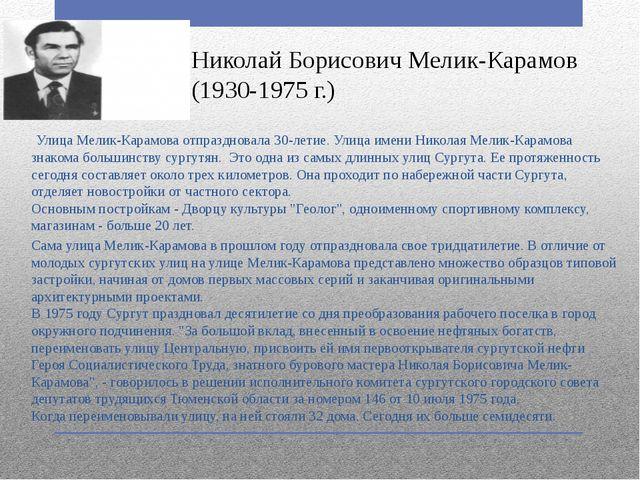 Улица Мелик-Карамова отпраздновала 30-летие. Улица имени Николая Мелик-Карам...