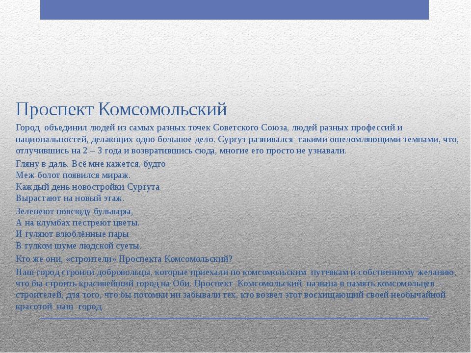 Проспект Комсомольский Город объединил людей из самых разных точек Советског...