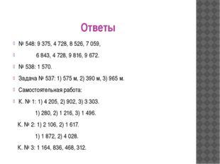Ответы № 548: 9 375, 4 728, 8 526, 7 059, 6 843, 4 728, 9 816, 9 672. № 538: