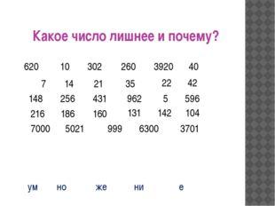 Какое число лишнее и почему? 256 10 302 260 3920 40 14 7 5021 42 21 35 22 14
