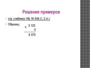 Решение примеров стр. учебника 146, № 548 (1, 2 ст.) Образец: 3 125 3 x ____