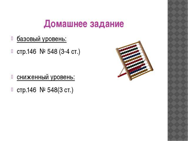 Домашнее задание базовый уровень: стр.146 № 548 (3-4 ст.) сниженный уровень:...