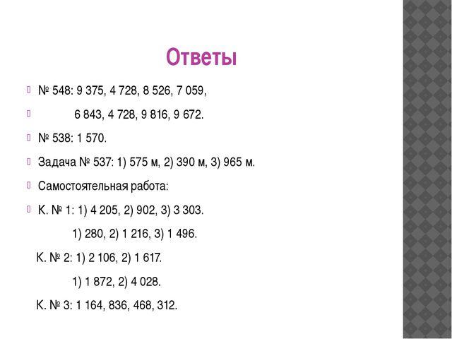 Ответы № 548: 9 375, 4 728, 8 526, 7 059, 6 843, 4 728, 9 816, 9 672. № 538:...