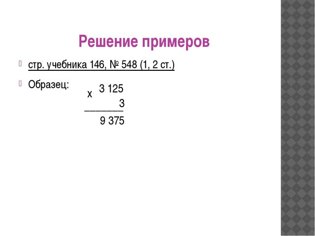 Решение примеров стр. учебника 146, № 548 (1, 2 ст.) Образец: 3 125 3 x ____...