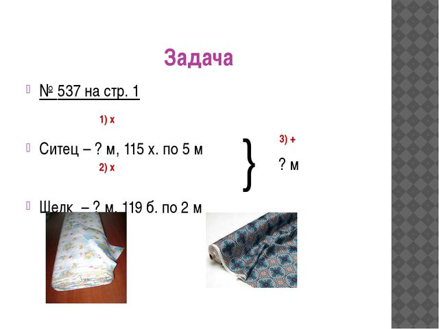 Задача № 537 на стр. 1 Ситец – ? м, 115 х. по 5 м Шелк – ? м, 119 б. по 2 м...