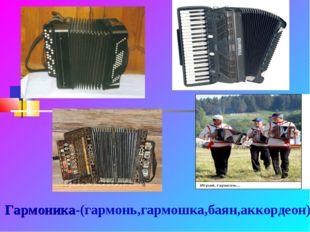 Гармоника-(гармонь,гармошка,баян,аккордеон).