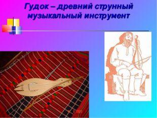 Гудок – древний струнный музыкальный инструмент
