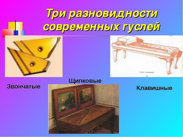 Три разновидности современных гуслей Звончатые Щипковые Клавишные