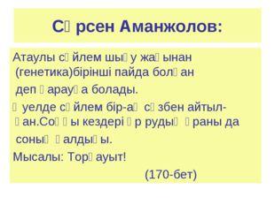 Сәрсен Аманжолов: Атаулы сөйлем шығу жағынан (генетика)бірінші пайда болған д