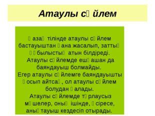 Атаулы сөйлем Қазақ тілінде атаулы сөйлем бастауыштан ғана жасалып, заттың құ