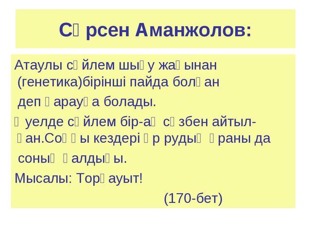 Сәрсен Аманжолов: Атаулы сөйлем шығу жағынан (генетика)бірінші пайда болған д...