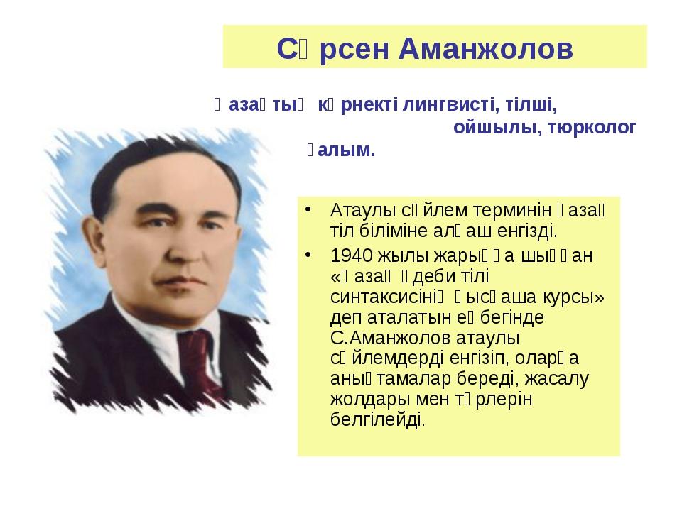 Сәрсен Аманжолов Қазақтың көрнекті лингвисті, тілші, ойшылы, тюрколог ғалым....