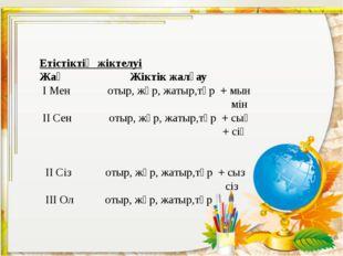 Етістіктің жіктелуі Жақ Жіктік жалғау I Мен отыр, жүр, жатыр,тұр + мын мін