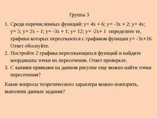Группа 3 Среди перечисленных функций: у= 4х + 6; у= -3х + 2; у= 4х; у= 5; у=