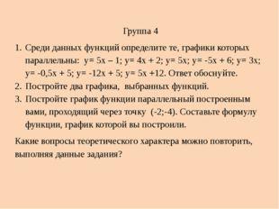Группа 4 Среди данных функций определите те, графики которых параллельны: у=