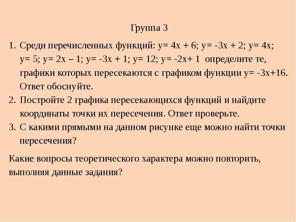 Группа 3 Среди перечисленных функций: у= 4х + 6; у= -3х + 2; у= 4х; у= 5; у=...