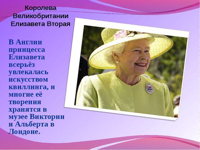 Королева Великобритании Елизавета Вторая В Англии принцесса Елизавета всерьё...