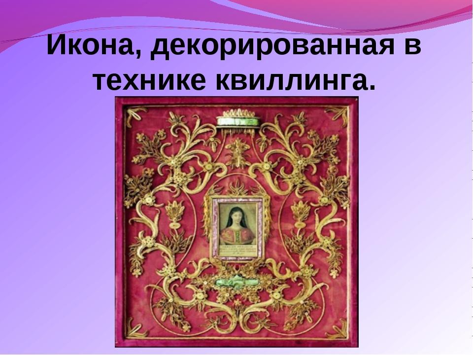 Икона, декорированная в технике квиллинга.