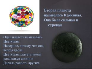 Одна планета называлась Цветущая. Наверное, потому, что она всегда цвела. Цве