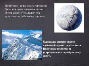 Верхушки ее высоких гор всегда были покрыты снегом и льдом. И под слоем этих